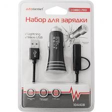 "Набор для зарядки ""Combo Pro"", 12/24В, 2,4А"
