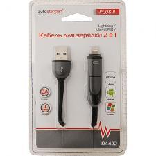 "Кабель для зарядки 2 в 1 ""Plus II"", Micro USB/Lightning 8 Pin, 2А"
